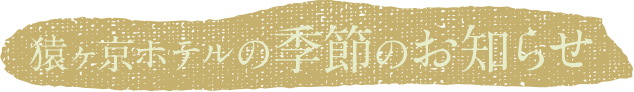 猿ヶ京ホテルの季節のお知らせ