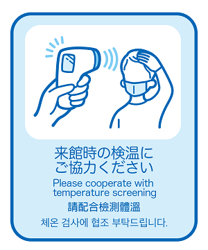 8. 来館時の検温にご協力ください(非接触体温計)s