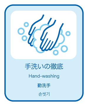 3. 手洗いの徹底s