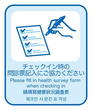 1. チェックイン時の問診票記入にご協力くださいs