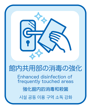 7. 館内共用部の消毒の強化s