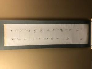 与謝野晶子 鎌倉や御仏なれど お軸(レプリカ)