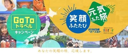 近畿日本ツーリストgotoキャンペーン