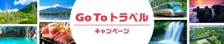 びゅうぷらざGOTOトラベルキャンペーン