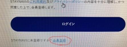 その画面の下部の「会員登録」のリンクされた文字をクリックしてください。