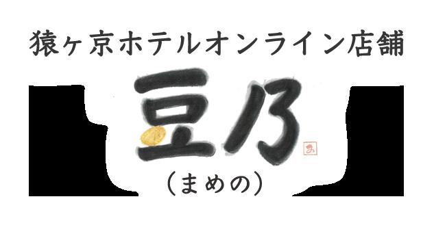 猿ヶ京ホテル オンライン店舗「豆乃」