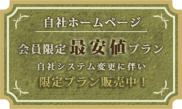 ベストレート保証 猿ヶ京ホテルのご利用は当サイトからのご予約が一番お得です。